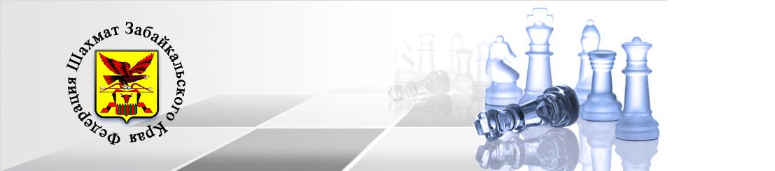 Федерация шахмат Забайкальского края